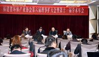 第六届理事扩大会暨第十一届学术年会