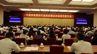 中国环境保护产业协会第五次会员代表大会在京隆重召开
