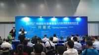 2015广州国际环保博览会
