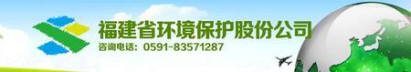 福建省环境保护股份公司
