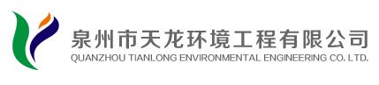 泉州市天龙环境工程有限公司