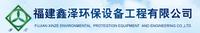 鑫泽环保设备工程有限公司