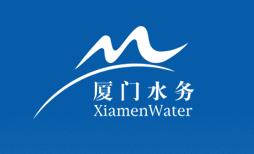 厦门水务集团有限公司