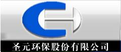 圣元环保股份有限公司